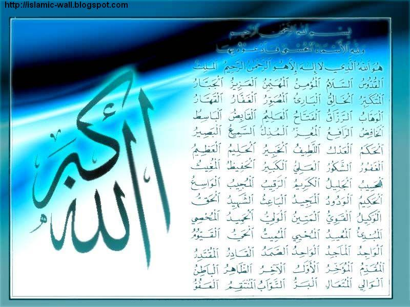 99 names of allah swt beautiful cool wallpapers