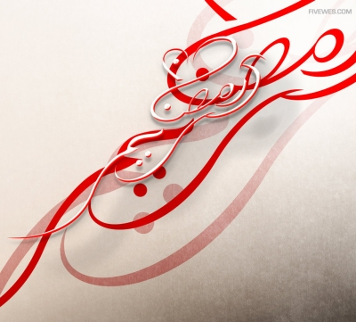 HD Ramadan Wallpapers